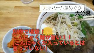 九州旅大分県別府で堪能!冷麺ではなく…?