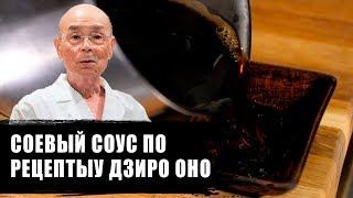 Соевый соус по рецепту Дзиро Оно