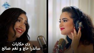 تحميل اغاني Sandra Haj & Nagham Saleh - Deh Hekayat | ساندرا حاچ و نغم صالح - دي حكايات MP3