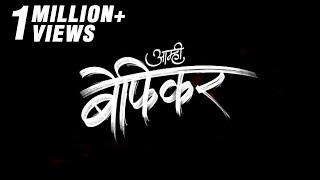 आम्ही बेफिकर FULL MOVIE (HD) | AAMHI BEFIKAR | Latest Marathi Movie | Suyog Gorhe | Mitali Mayekar