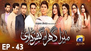 Mera Ghar Aur Ghardari - Episode 43 | HAR PAL GEO