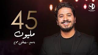 Moustafa Hagag - Ya Mna3na3 (Audio)   مصطفى حجاج - يا منعنع تحميل MP3