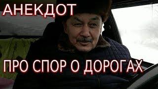 Анекдот про русского американца и японца спор о дорогах