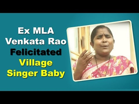 ex-mla-venkata-rao-fecilitated-village-singer-baby