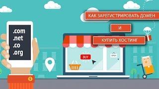 Как и где купить домен и хостинг