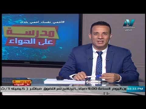 talb online طالب اون لاين لغة انجليزية الصف الثالث الثانوي 2020 - قصة CH 6 دروس قناة مصر التعليمية ( مدرسة على الهواء )