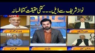 Aiteraz Hai | Adil Abbasi | ARYNews | 21 September 2019
