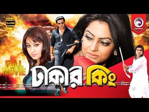 Bangla Movie | DHAKAR KING | Shakib Khan, Apu Biswas | Bengali Movie | Eagle Movies (OFFICIAL)