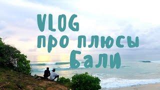 ПЛЮСЫ БАЛИ • VLOG#1 • о том, почему именно Бали, о жизни здесь и отдыхе ❀ BaliBlogger