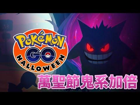 【Pokémon GO】萬聖節鬼出沒!糖果加倍送~ ➤精靈寶可夢GO #30