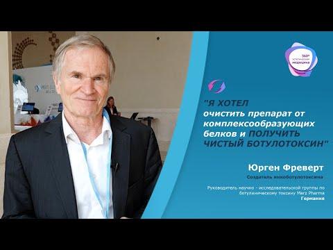 Интервью с создателем инкоботулотоксина Юргеном Фревертом