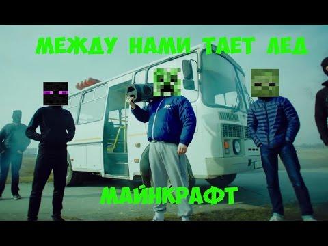 МЕЖДУ НАМИ ТАЕТ ЛЕД | МАЙНКРАФТ. BY DIBOSS