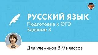 Русский язык | Подготовка к ОГЭ | Задание 3. Средства речевой выразительности