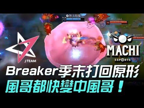 JT vs M17 Breaker季末打回原形 風哥都快變中風哥!Game2