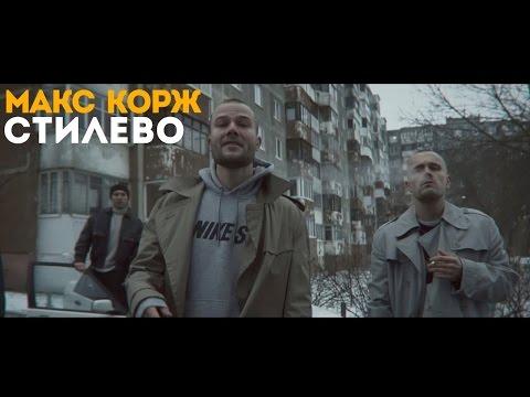 Макс Корж - Стилево