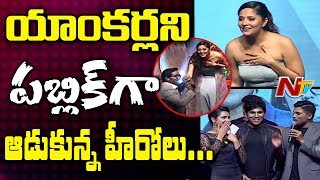 Tollywood Heroes Teasing Anchors On Stage || Sense of Humour at Peaks || Telugu Cinema || NTV