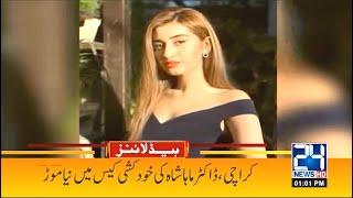 Doctor Maha Case Main Paish Rafat   1pm News Headlines   24 July 2021   24 News HD