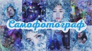 Новогодние идеи для фото | зимний САМОФОТОГРАФ