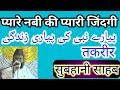 Pyare Nabi ﷺ ki Pyari zindagi | प्यारे नबी ﷺ की प्यारी ज़िन्दगी | by Maulana Gulam Mohiuddin Subhani video download
