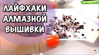 АЛМАЗНАЯ МОЗАИКА. Лайфхаки для алмазной вышивки от мастеров: Алмазная леди и Ольга Чепишко