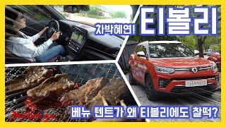 [모터리언] 원조 소형 SUV, 베리뉴 티볼리 차박혜연 시승기