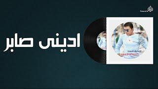 مصطفى كامل - ادينى صابر / Mustafa Kamel - Adeny Saber تحميل MP3