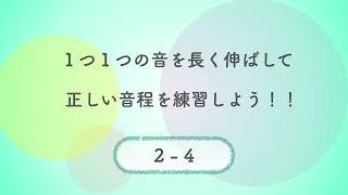 彩城先生の新曲レッスン〜ロングトーン~応用課題 2-4〜