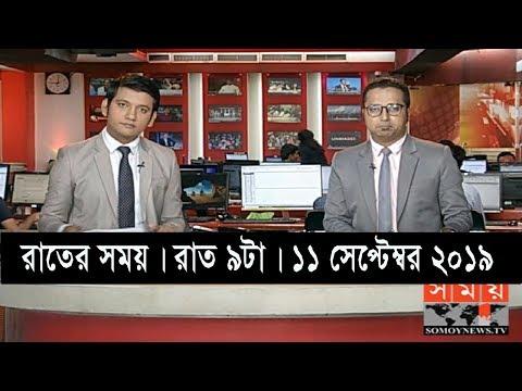 রাতের সময় | রাত ৯টা | ১১ সেপ্টেম্বর ২০১৯ | Somoy tv bulletin 9pm | Latest Bangladesh News