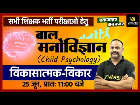 Child Psychology #13   विकासात्मक विकार   Developmental Disorder   By Vijay Devi Sir