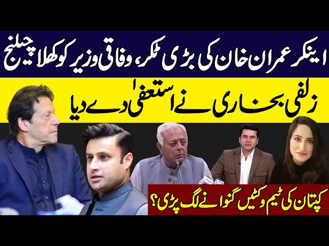 اینکر عمران خان کی بڑی ٹکر، وفاقی وزیر کو کھلا چیلنج