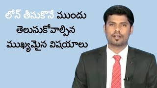 Things to Know Before Availing a Loan | Money Doctor Show Telugu | EP 147