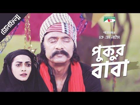 pukur baba পুকুর বাবা bangla telefilm