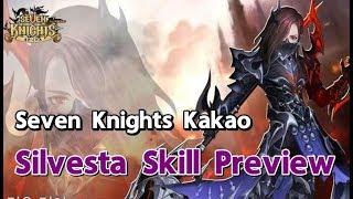 [Seven Knights][KR] Dark Knight Silvesta สกิลพรีวิว + เปิดแพค 6000บี้ หน่านี๊