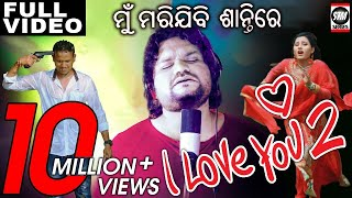 Mun Marijibi Shantire | I Love You 2 | NEW HUMANE SAGAR SONG | ODIA SAD SONG | STM Series |
