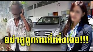 ลุงชาวนา แต่งตัวสกปรก เข้ามาซื้อรถ โดนพนักงานรังเกียจ มีเพียงคนเดียวที่มาคุยด้วย ทำเอาช็อคทั้งสาขา!!