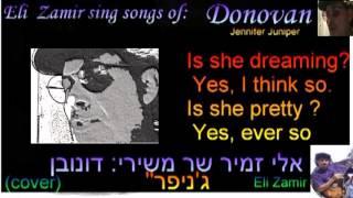 אלי זמיר/Jennifer Juniper-Donovan(cover)Eli Zamir