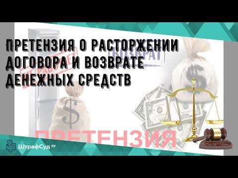 Претензия о расторжении договора и возврате денежных средств