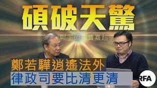 【碩破天驚】 01/12/2018   鄭若驊逍遙法外  律政司要比清更清