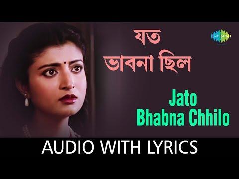 Jato Bhabna Chhilo (Jato Swapno Chhilo) with lyrics | যত ভাবনা ছিলো | Arundhati Holme Chowdhury