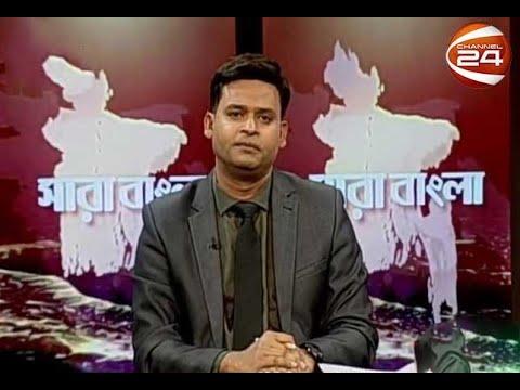 রোহিঙ্গা সংকট | সারা বাংলা | Shara Bangla | 24 January 2020