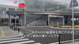 ひろみつチャンネル20180619初めての愛知観光