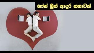 Facebook Love Story - Sinhala