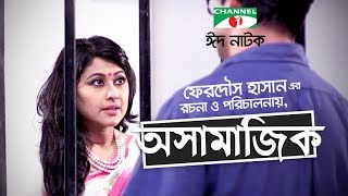 OSHAMAJIK   BANGLA EID NATOK 2017   Sumaiya Shimu   Mahfus Ahmed   Channeli TV
