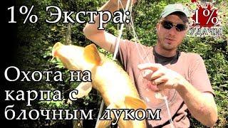 Блочный лук для охоты и рыбалки