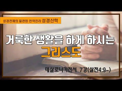 [200119] 데살로니가전서 (7강)