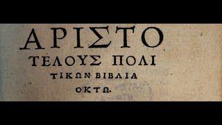 """Семинар 15 """"Политика"""" Аристотеля III.1.1-9"""