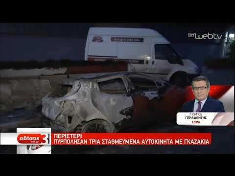 Περιστέρι: Πυρπόλησαν τρία σταθμευμένα αυτοκίνητα με γκαζάκια | 23/11/2019 | ΕΡΤ