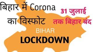 Bihar Corona and Lockdown update 31 जुलाई तक Lockdown बढ़ाया गया।