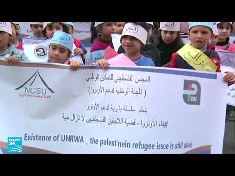 العرب اليوم - شاهد:طلاب فلسطينيون مهددون بالانقطاع عن الدراسة