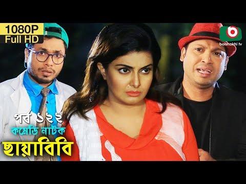 কমেডি নাটক - ছায়াবিবি | Bangla New Funny Natok Chayabibi EP 122 |Jamil Hossain & Alvi | Drama Serial